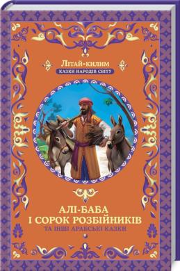 Алі-Баба і сорок розбійників та інші арабські казки - фото книги
