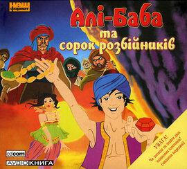 Алі-Баба та сорок розбійників - фото книги