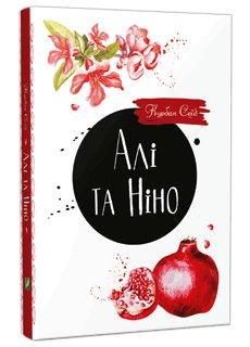 Книга Алі та Ніно