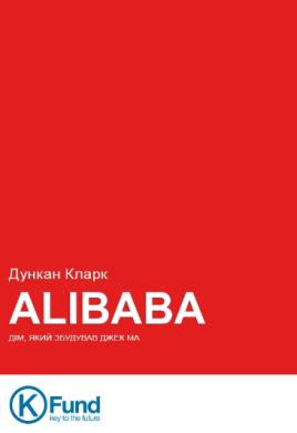 ALIBABA: дім, який збудував Джек Ма - фото книги