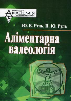 Аліментарна валеологія - фото книги