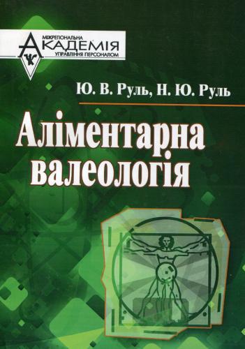 Книга Аліментарна валеологія