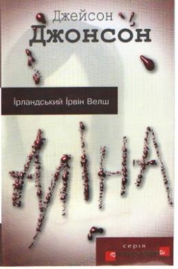 Аліна - фото книги