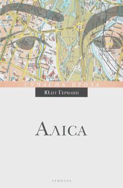 Аліса - фото книги