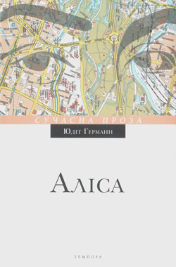 Книга Аліса