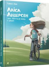 Аліса Андерсен і все, чого ти не знаєш (і добре) - фото обкладинки книги