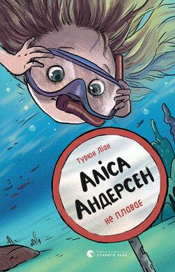 Аліса Андерсен не плаває - фото книги
