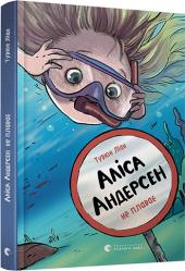 Аліса Андерсен не плаває - фото обкладинки книги
