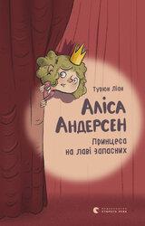 Аліса Андерсен. Принцеса на лаві запасних - фото обкладинки книги