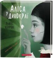 Аліса у дивокраї - фото обкладинки книги