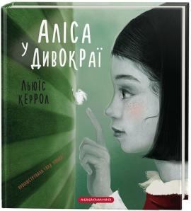Аліса у дивокраї - фото книги