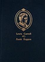 Книга Аліса у Задзеркаллі