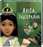 Аліса у Задзеркаллі - фото обкладинки книги