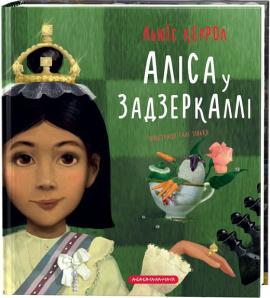 Аліса у Задзеркаллі - фото книги
