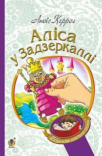 Аліса у Задзеркаллі (м'яка) - фото книги