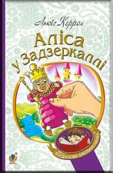 Аліса у Задзеркаллі: повість - фото обкладинки книги