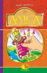 """Аліса у Задзеркаллі. Серія """"Світовид"""" - фото обкладинки книги"""