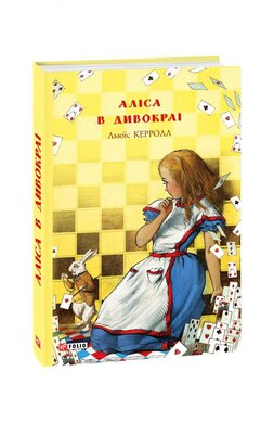 Аліса в Дивокраї - фото книги