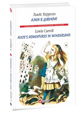 Аліса в Дивокраї / Alice's Adventures in Wonderland - фото книги