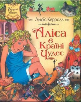 Аліса в країні чудес - фото книги