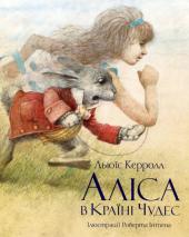 Аліса в Країні Чудес - фото обкладинки книги