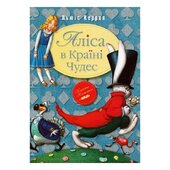 Книга Аліса в Країні Чудес