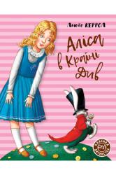 Аліса в Країні Див - фото обкладинки книги