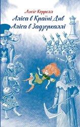 Аліса в Країні Див. Аліса в Задзеркаллі - фото обкладинки книги