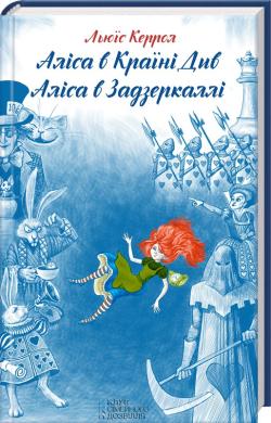 Аліса в Країні Див. Аліса в Задзеркаллі - фото книги