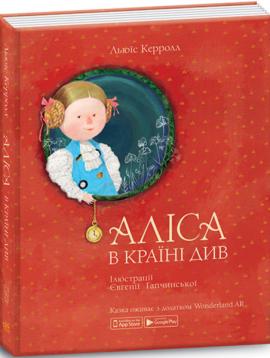 Аліса в Країні Див. Ілюстрації Євгенії Гапчинської - фото книги
