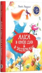 Аліса в Країні Див & в Задзеркаллі - фото обкладинки книги