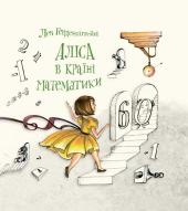 Аліса в країні математики - фото обкладинки книги