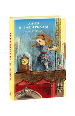 Аліса в Задзеркаллі - фото книги