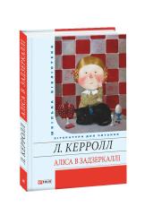 Аліса в Задзеркаллі - фото обкладинки книги