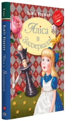 """Аліса в Задзеркаллі. Серія """"Класична класика"""" - фото книги"""