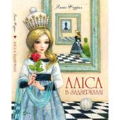 """Аліса в Задзеркаллі. Серія """"Світ чарівних казок"""" - фото обкладинки книги"""