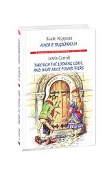 Аліса в Задзеркаллі = Through the Looking Glass, and What Alice found there - фото обкладинки книги