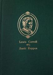Алісині пригоди у Дивокраї - фото обкладинки книги