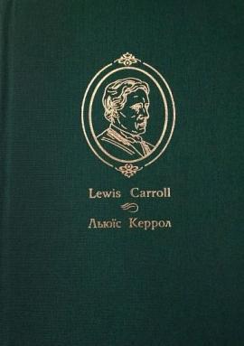 Книга Алісині пригоди у Дивокраї