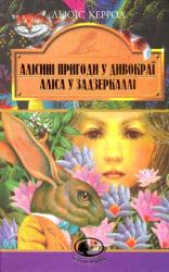 """Алісині пригоди у Дивокраї. Аліса у Задзеркаллі. Серія """"Світовид"""" - фото обкладинки книги"""