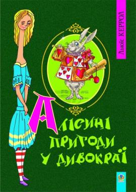 Алісині пригоди у Дивокраї (м'яка) - фото книги