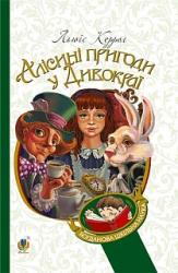 Алісині пригоди у Дивокраї: повість - фото обкладинки книги