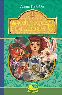 """Алісині пригоди у Дивокраї. Серія """"Світовид"""" - фото книги"""