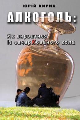 Алкоголь: як вирватися із зачаркованого кола - фото книги