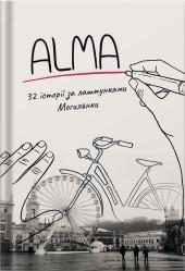 ALMA. 32 історії за лаштунками Могилянки - фото обкладинки книги