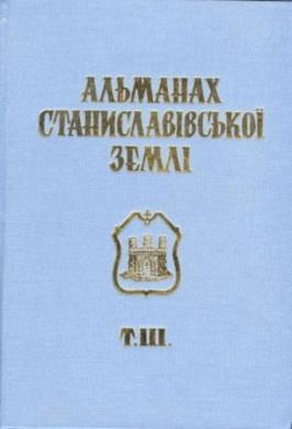 Альманах Станиславівської землі - фото книги