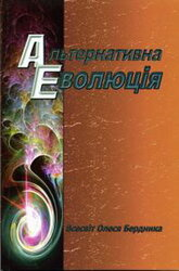 Альтернативна Еволюція - фото обкладинки книги