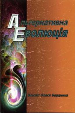 Альтернативна Еволюція - фото книги