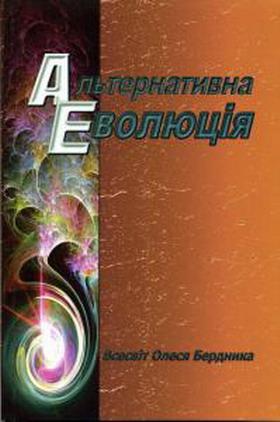 Книга Альтернативна Еволюція