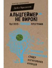 Альцгеймер — не вирок! - фото обкладинки книги